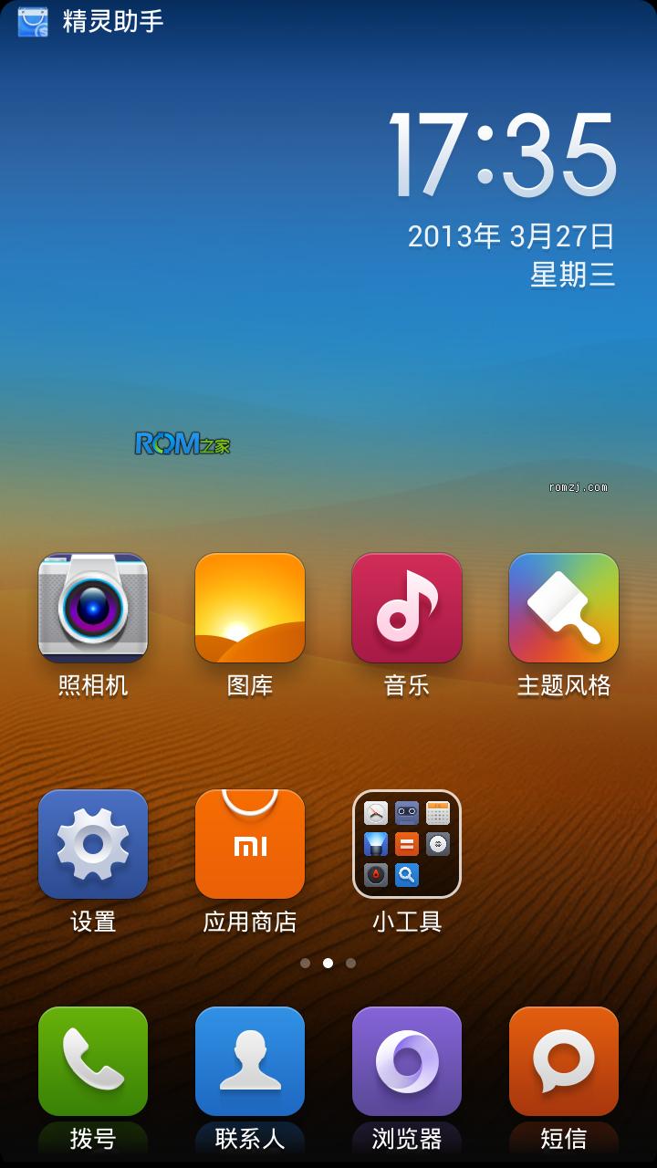 【MIUI开发版】三星Galaxy SIII(i9300)MIUI V5截图