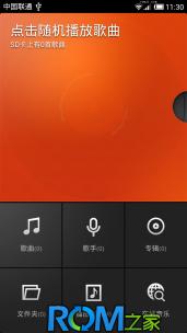 【开发版】MIUI V4 3.2.22 ROM for Galaxy S III I9300截图