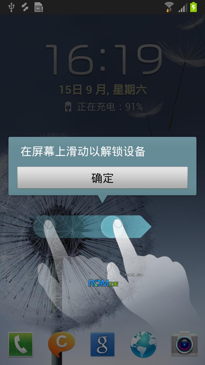i9300纯净版rom(三星 Galaxy S III i9300 官方4.1.1最新ROM纯净版)截图