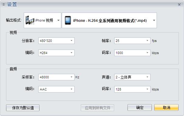 私房iPhone视频格式转换器截图1