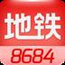 8684地铁 安卓版13.2.7中文官方版