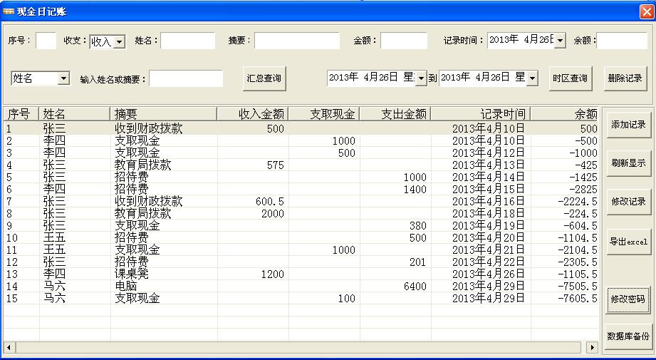 简单好用现金日记账软件