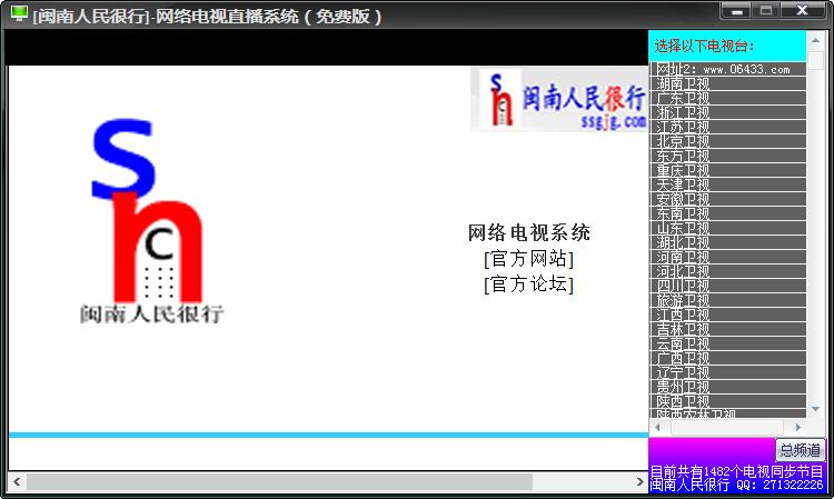 网络电视直播系统(支持国外电视台)截图0