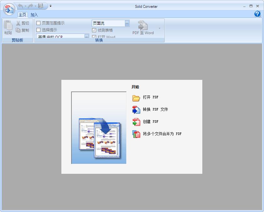 PDF创建和转换软件(Solid Converter)截图0