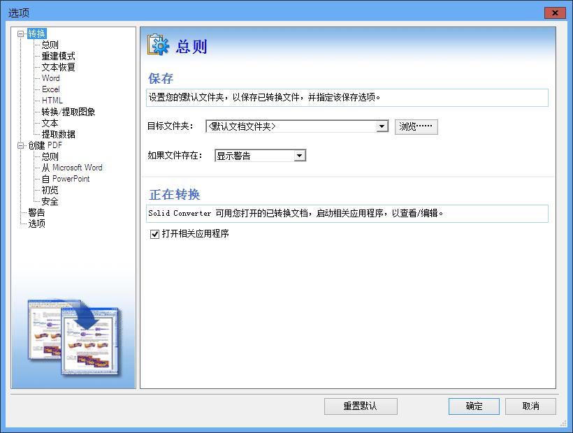 PDF创建和转换软件(Solid Converter)截图1