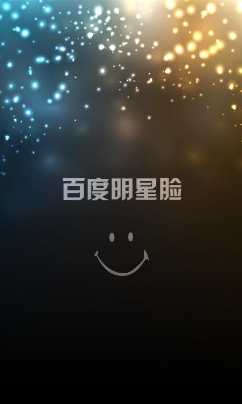 百度明星脸(测试你和明星的相似度)截图
