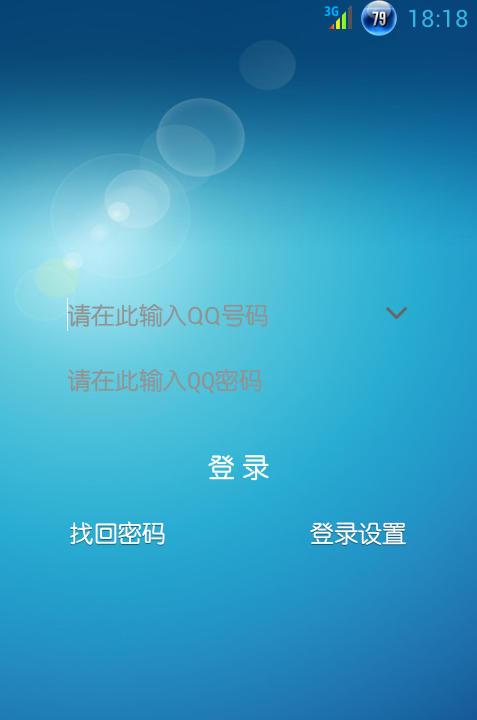 QQ2013完美全透明(手机QQ美化)截图