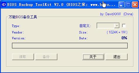 万能BIOS备份工具(BIOS Backup ToolKit)截图0