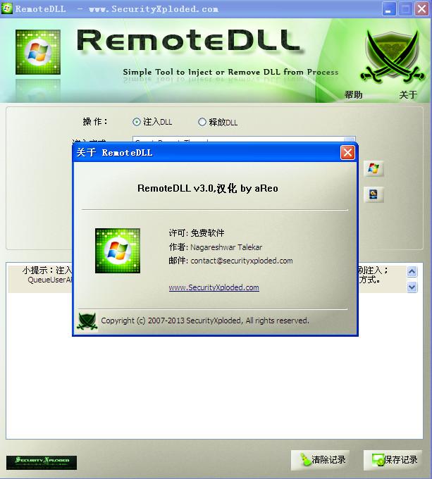 DLL动态加载文件注入工具(RemoteDll)截图1