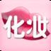 化妆宝典(学习化妆技巧软件)6.0.1安卓版