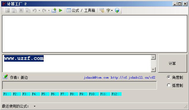 计算工厂(超强的多用计算器软件)截图0