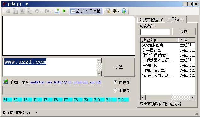 计算工厂(超强的多用计算器软件)截图1