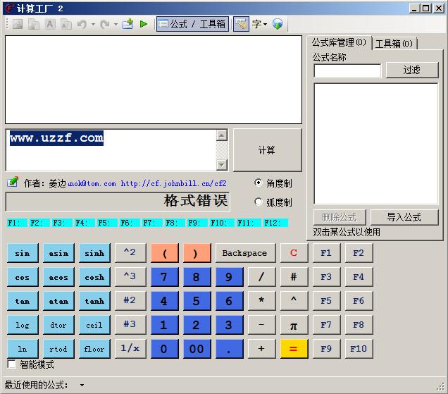 计算工厂(超强的多用计算器软件)截图2