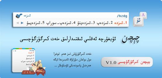维吾尔语输入法软件截图0