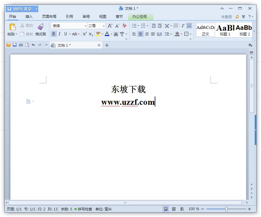 WPS Office 2013个人版截图0