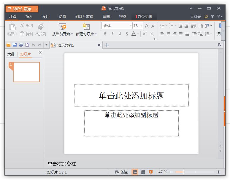 WPS Office 2013个人版截图1