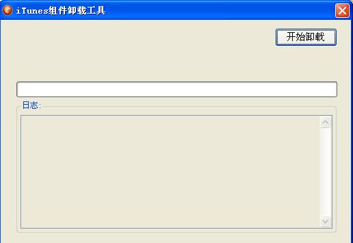 iTunes组件卸载工具截图0