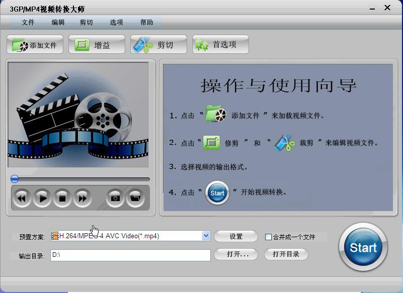 3GP/MP4视频转换大师截图0