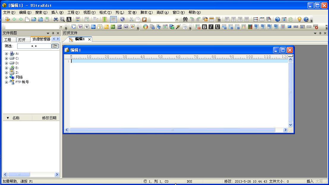 UltraEdit(功能强大全面的文本编辑器)截图1