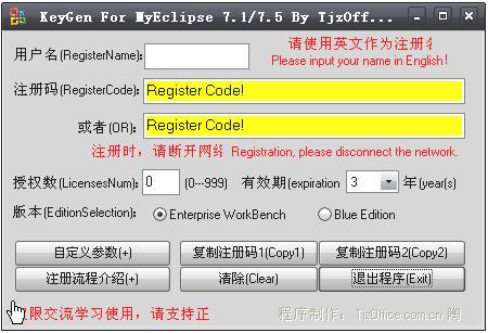 myeclipse注册码生成器截图0