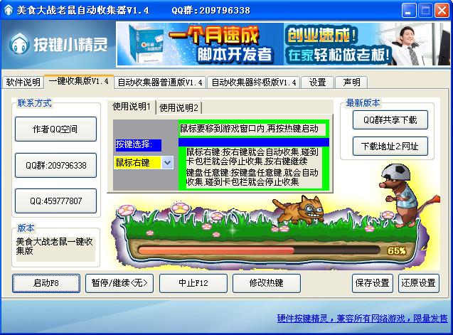 万能美食大战老鼠修改器v1.5 官网最新免费版