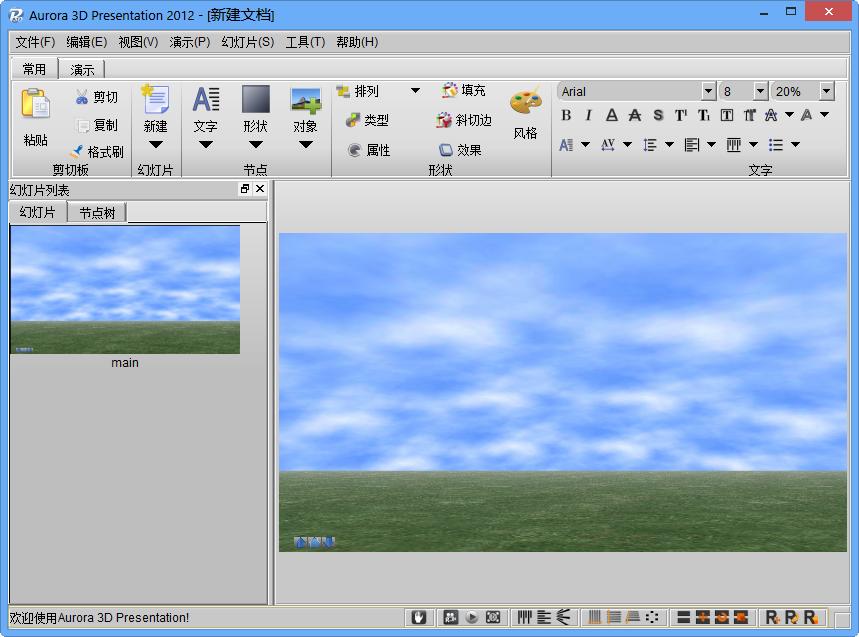 三维设计软件(Aurora 3D Presentation)截图0