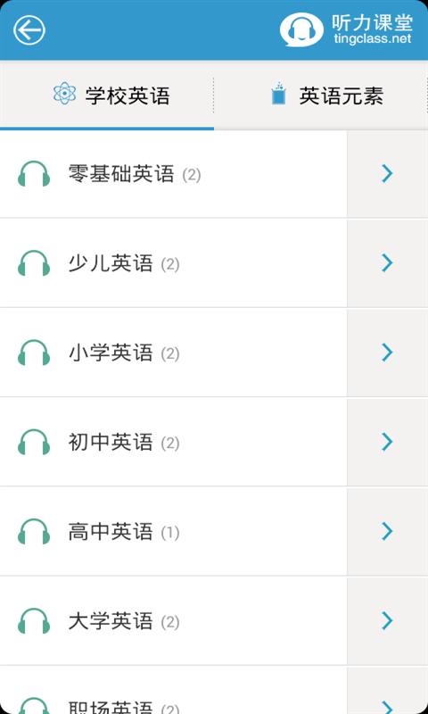 英语听力大全(学习英语软件)手机客户端截图