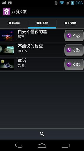八度K歌(手机录制MP3软件)截图