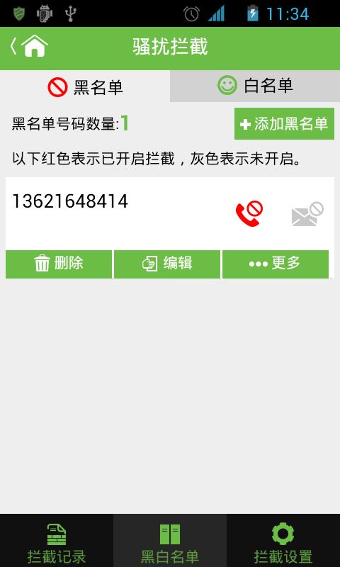安卓卫士(手机安全管理软件)截图