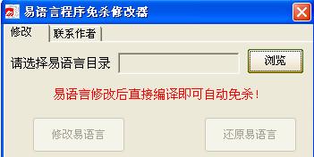易语言程序360免杀工具(易语言程序免杀修改器)截图0