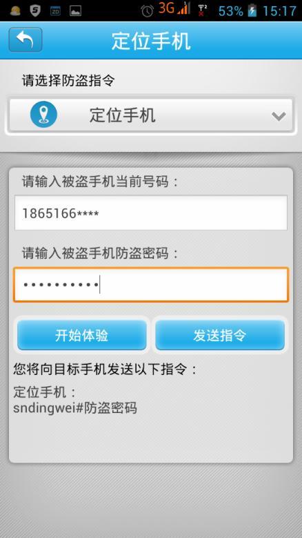 苏宁安全(手机安全管家)截图