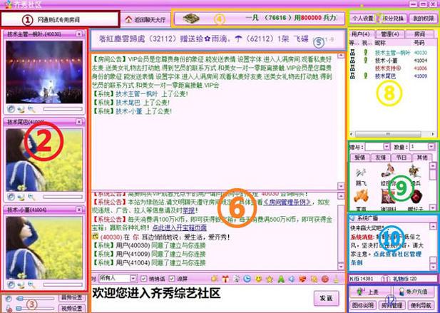 齐秀视频聊天室官方下载(齐秀聊天室)截图1