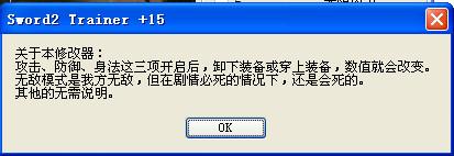 剑侠情缘2:白金版十五项属性修改器 +15截图1