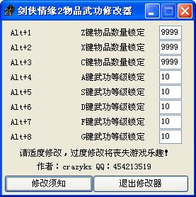 剑侠情缘2物品武功修改器 +8截图0