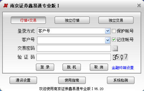 南京证券集成版下载(南京证券鑫易通专业版)截图0