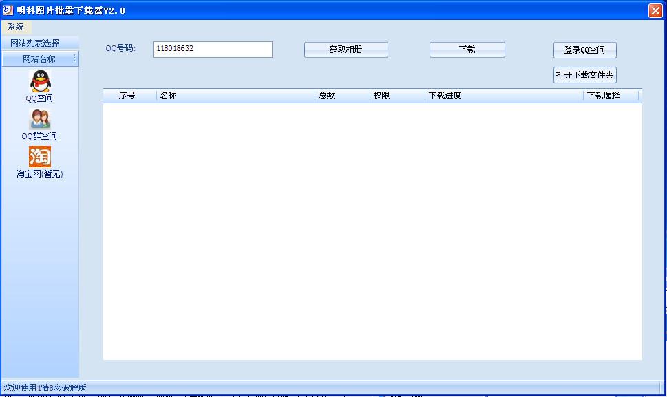 图片批量下载软件(明科图片批量下载器)截图0