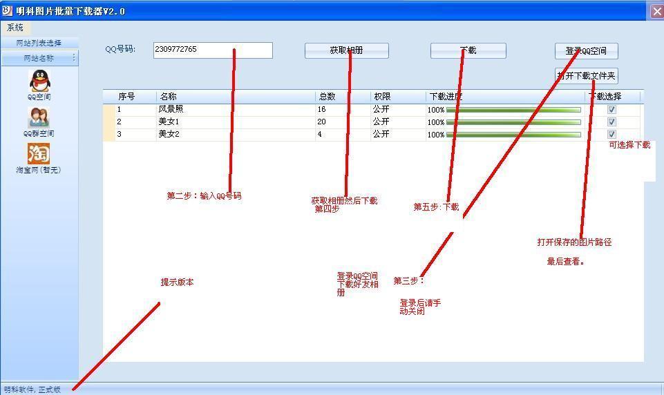 图片批量下载软件(明科图片批量下载器)截图1