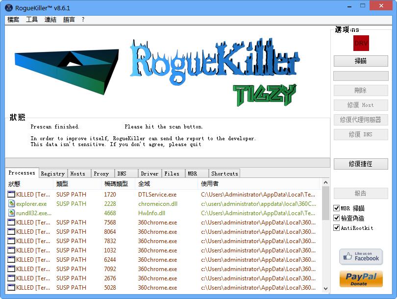 恶意进程扫描工具(RogueKiller)截图1