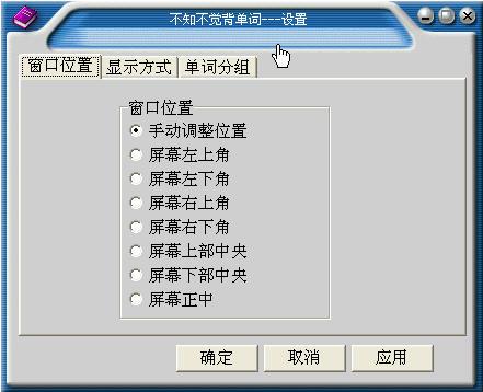 不知不觉背单词2.0 中文免费版