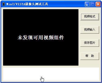 Win7/VISTA摄像头测试工具截图0