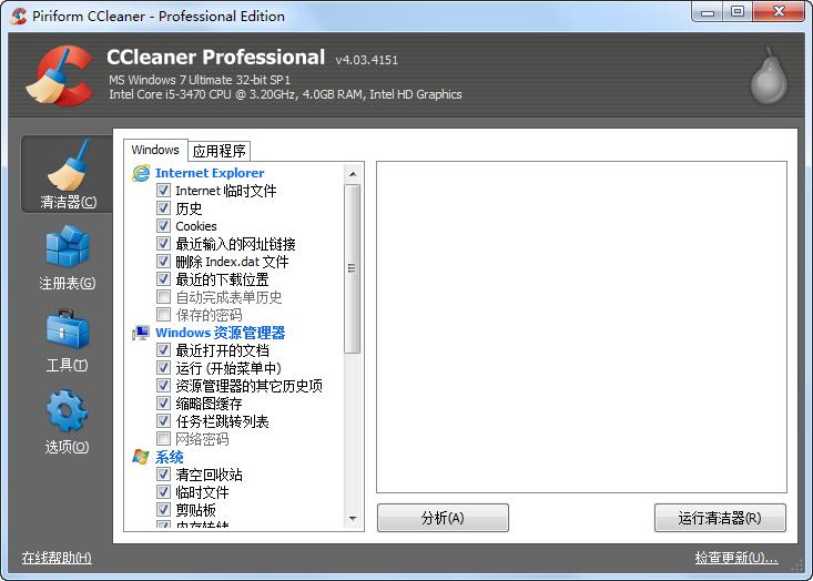 系统清理软件(CCleaner Pro)截图0