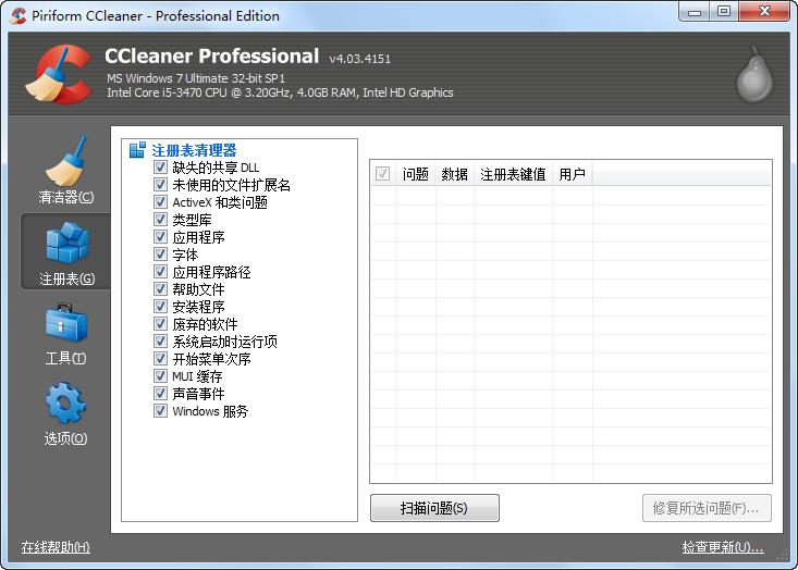 系统清理软件(CCleaner Pro)截图1