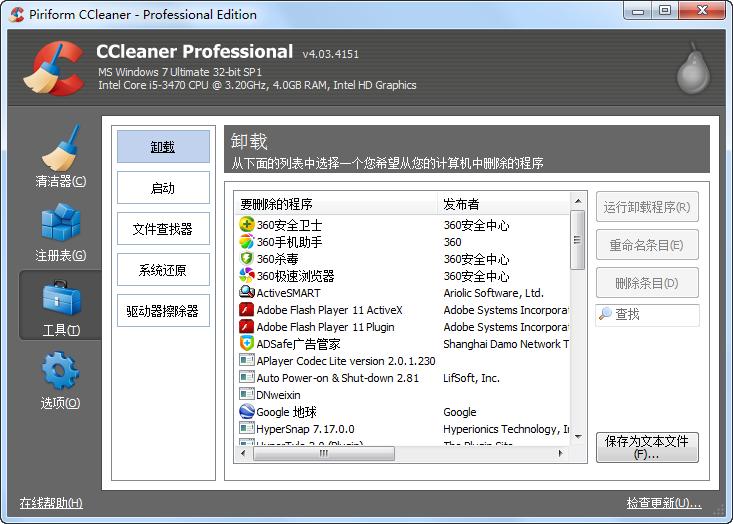系统清理软件(CCleaner Pro)截图2