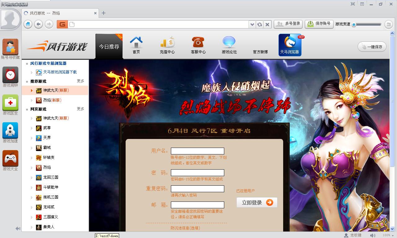 天马游戏浏览器截图0