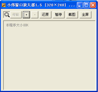camfrog窗口放大器(小伟视频窗口放大器)截图0