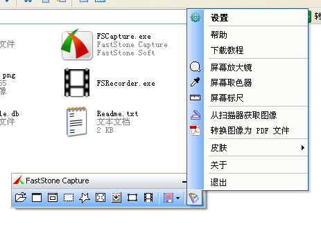 FastStone Capture(屏幕捕捉/截图软件)截图1