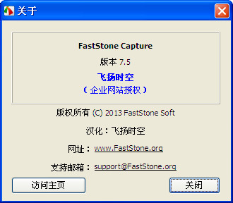 FastStone Capture(屏幕捕捉/截图软件)截图2