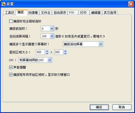 FastStone Capture(屏幕捕捉/截图软件)截图3