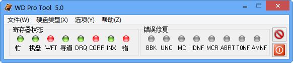 西部数据硬盘修复工具(WD Pro Tool)截图0