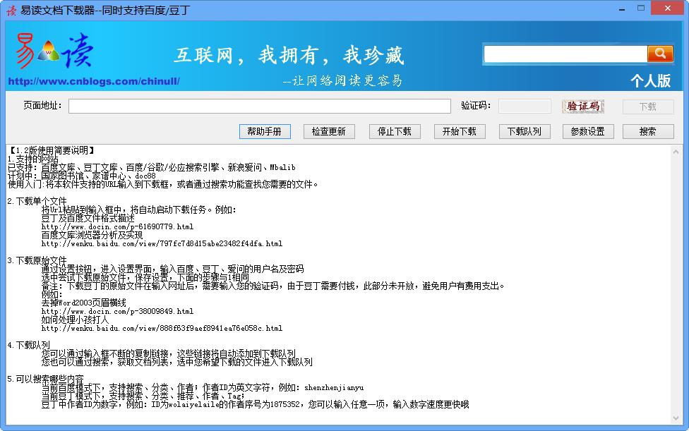 易读文档下载器(百度/豆丁文档下载器)截图0